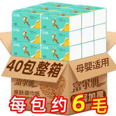 40包32包富尔雅抽纸批发整箱家用纸巾家庭装妇婴卫生餐巾面巾纸