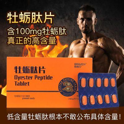 柏维力牡蛎肽片人参黄精高含量牡蛎精华男性性保健持久滋补正品