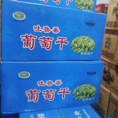 新疆葡萄干2500g无核葡萄干提子干加工用干葡萄干散装 5斤一箱29