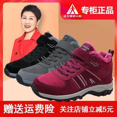 足力健正品老人鞋女冬季加绒保暖棉鞋男士运动鞋子防滑软底妈妈鞋