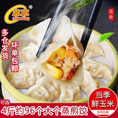 蒸饺煎饺锅贴48个96个2斤4斤装玉米饺子包邮蒸煎饺水饺营养早餐