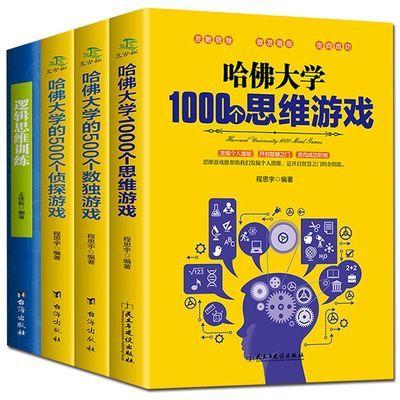 全4册哈佛大学1000个思维游戏500个侦探推理游戏500个数独游戏