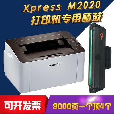 适用三星Xpress M2020硒鼓打印机墨盒易加粉复印一体机碳粉盒晒鼓
