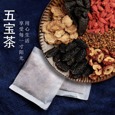 五宝茶枸杞桑葚茶红枣八宝茶覆盆子栀子组合养生茶包30包/袋