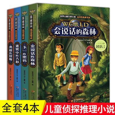 正版儿童励志探险小说三四五六年级课外9-12岁小学生儿童故事书籍