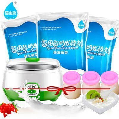 佰生优30小包酸奶菌粉家用酸奶发酵剂益生菌粉酵母菌乳酸菌发酵粉