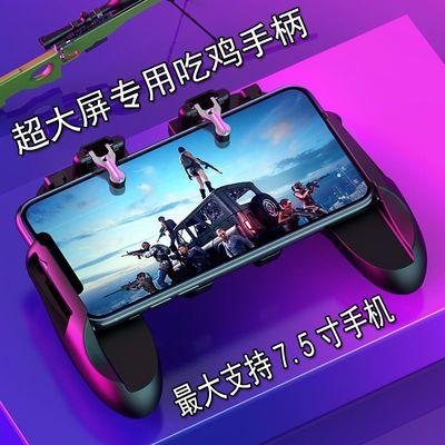 华为mate20X 5G大屏专用吃鸡神器快捷按键游戏辅助食鸡一体手柄