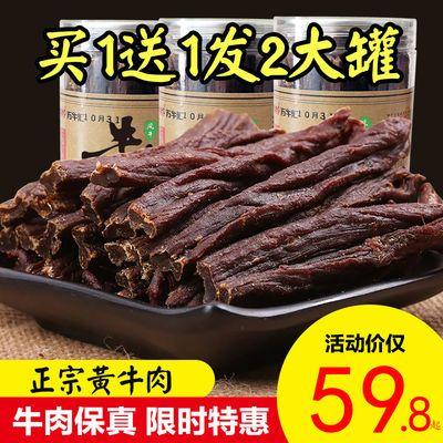 超风干牛肉干内蒙古正宗风干手撕牛肉干条肉类小零食散装特产食品
