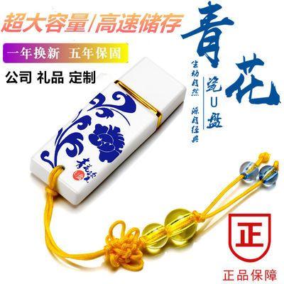 U盘128G/64G/32G/16G/8G安卓OTG手机电脑青花瓷中国风陶瓷优盘
