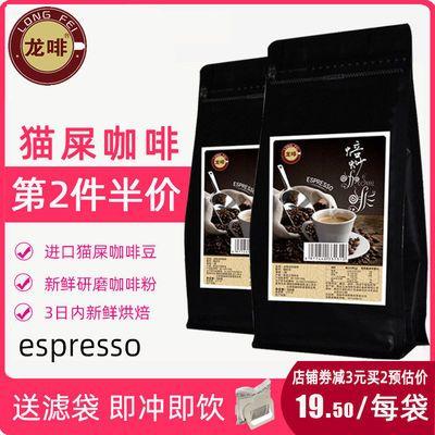 猫屎咖啡豆现磨咖啡粉越南咖啡豆意式咖啡粉蓝山咖啡粉越南咖啡粉