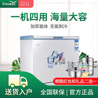 新飞 冰柜冷冻 BC/BD-221DKA 小冰柜家用小型电冰柜节能商用冷柜