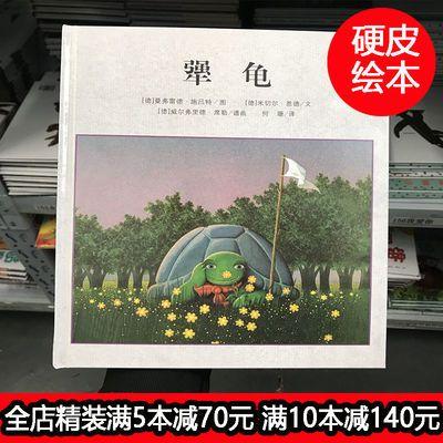 犟龟 硬皮绘本儿童精装绘本阅读故事书幼儿园早教0-3-6-9岁图画书