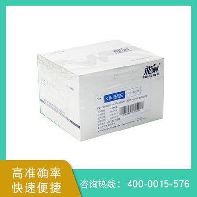 全程C反应蛋白检测试剂CRP定量检测试剂(免疫层析法)25人份/盒