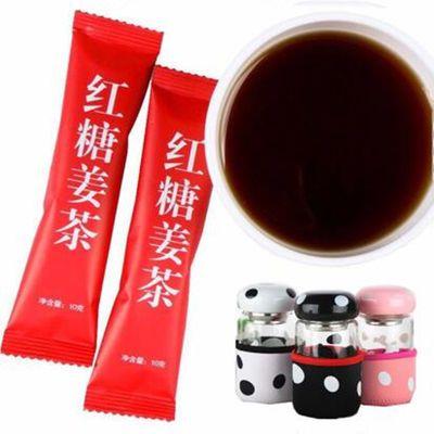 【50条送杯子】红糖姜茶暖宫调理月经大姨妈驱寒祛湿暖胃姜母茶