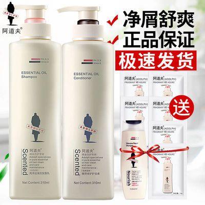 阿道夫洗发水护发素正品套装去头屑止痒香水型洗头水洗发乳家庭装