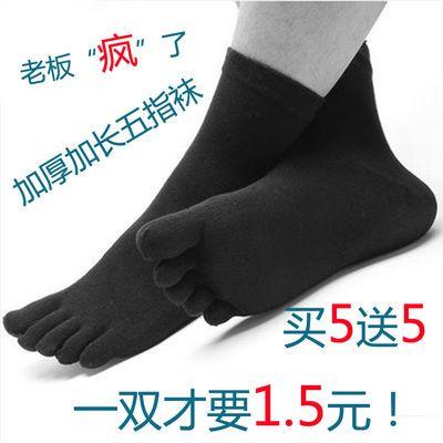 五指袜男棉中筒棉袜透气防臭分脚趾袜男士商务四季款女士五指袜子
