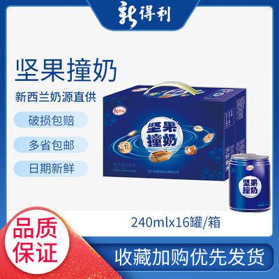 【坚果撞奶】罐装牛奶儿童营养早餐学生蛋白牛奶整箱批发16罐装