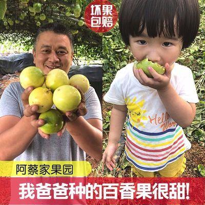 【现采现发】黄金百香果现摘孕妇新鲜水果甜百香果1斤-5斤