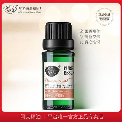 阿芙甜橙精油10ml 香薰护肤面部脸部按摩油全身身体植物天然单方
