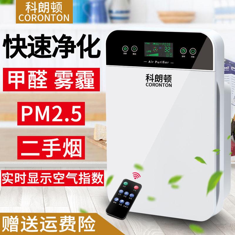 空气净化器家用除甲醛卧室内客厅氧吧雾霾pm2.5负离子除烟尘异味