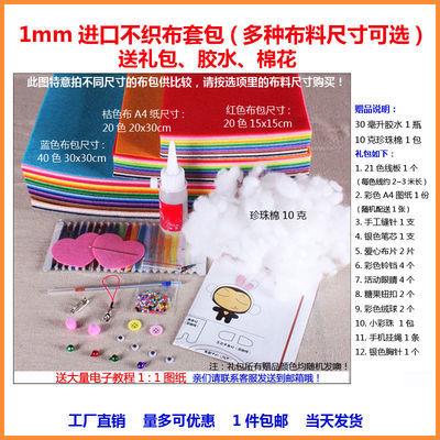 2019年手工DIY进口不织布材料包学生基础套包毛毡布料布书玩偶