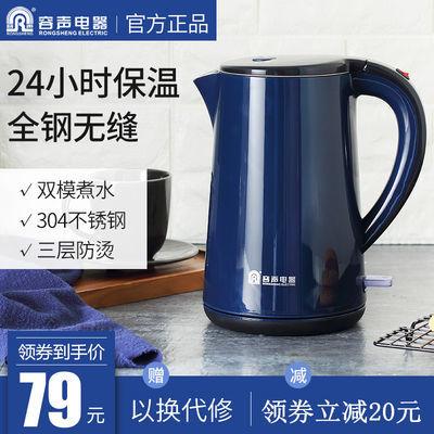 容声电热烧水热水壶家用大容量304不锈钢恒温保温一体全自动断电