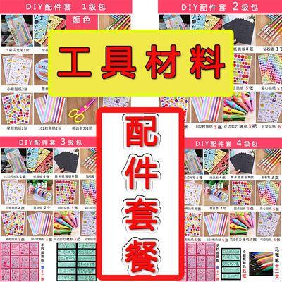 相册diy手工材料幼儿园成长宝宝纪念手册手抄报制作装饰工具配件