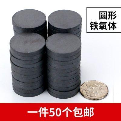 黑色铁氧体片圆形磁铁冰箱磁贴教学教具小磁铁手工DIY吸铁石普磁