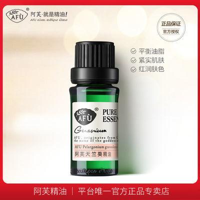 阿芙天竺葵精油10ml 单方面部脸部按摩精油补水控油紧致护肤香薰