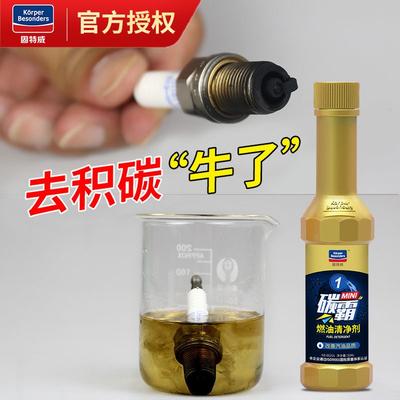 固特威碳霸mini燃油宝除积碳清洗剂汽油添加剂正品省油燃油添加剂