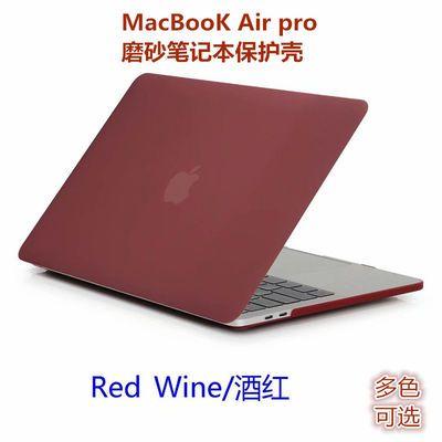 苹果笔记本电脑磨砂保护壳Macbookpro13.3保护壳air11pro15防摔壳