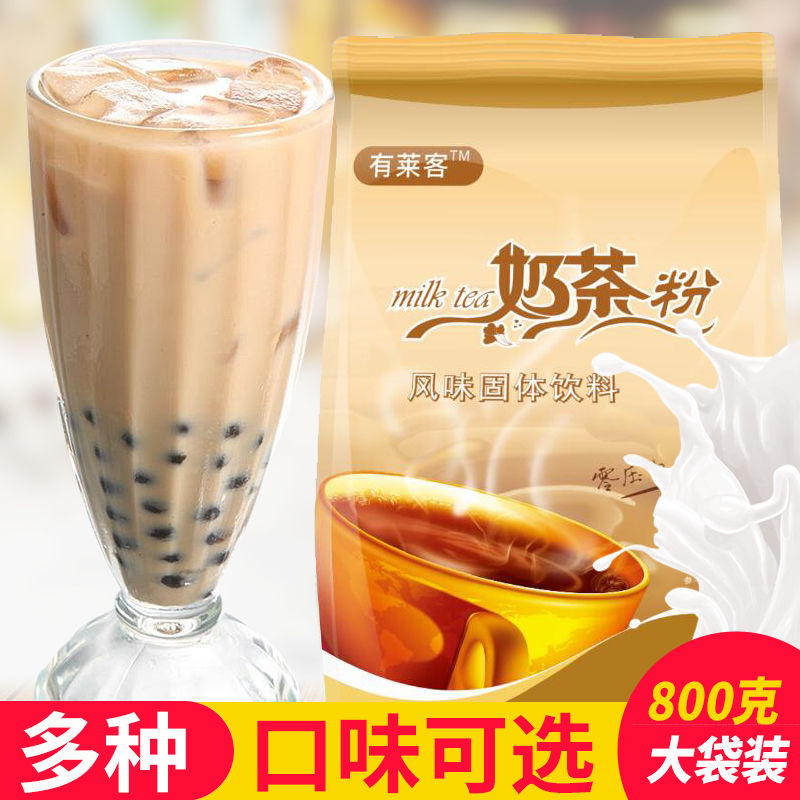 有莱客奶茶粉800g/1000g袋装速溶三合一阿萨姆原味珍珠奶茶店原料