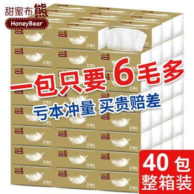 【买贵赔差】原生木浆抽纸巾餐巾纸面巾纸卫生纸抽纸整箱装批发