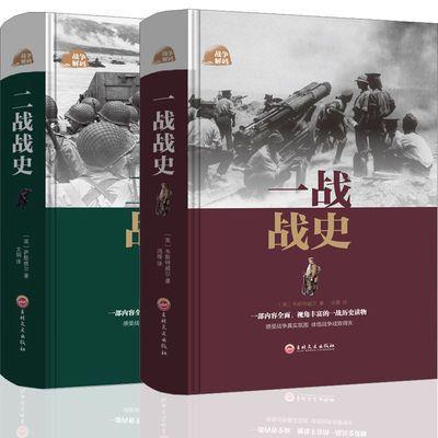一战全史/二战全史2册套装 正版书籍军事历史图书籍史实抗日战争