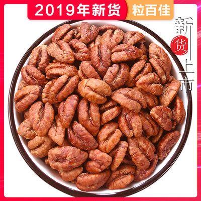 19年新货临安山核桃仁小核桃肉袋装含罐装多规格可选零食特产炒货