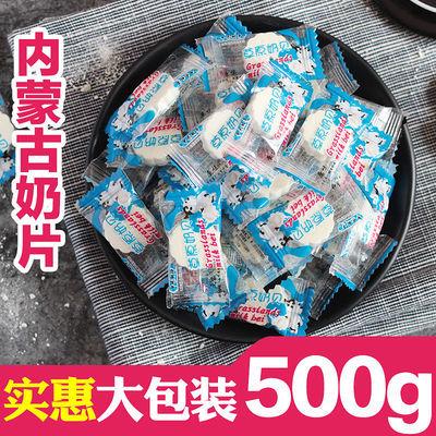 奶片内蒙古干吃奶酥酪贝500g独立包装升级版营养牛奶片零食包邮