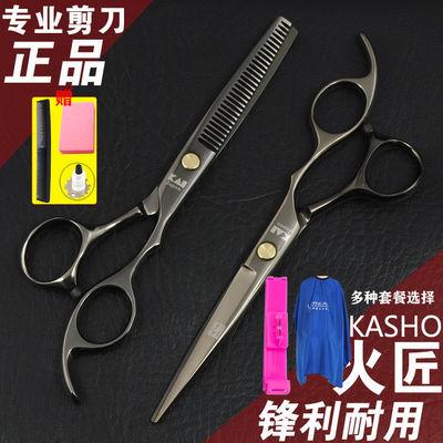 日本进口正品火匠专业美理发剪刀套装家用平剪打薄剪牙剪剪头发女