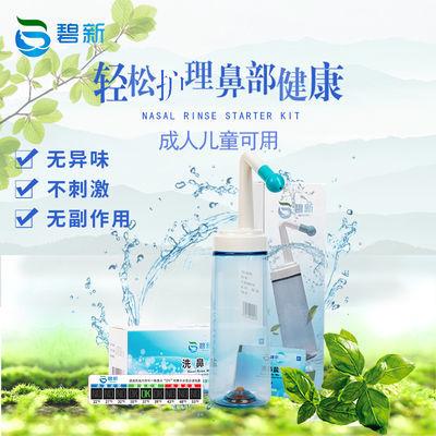 洗鼻器成人儿童鼻炎过敏性医用鼻腔清洗器医用洗鼻神器喷雾洗鼻盐
