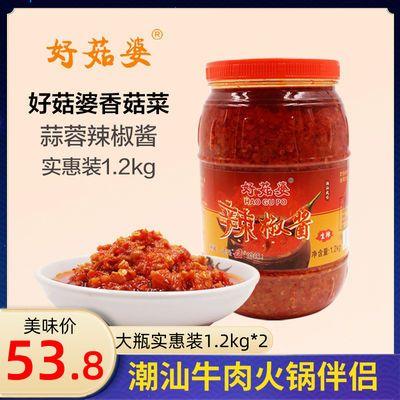 好菇婆广东潮汕特产蒜蓉辣椒酱1.2kg*2瓶装下饭菜农家自制剁椒酱