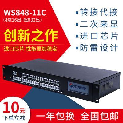 国威时代WS848-11C型程控电话交换机 4进16 24 32出6外线 32分机