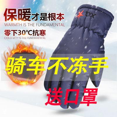 冬季手套男女保暖加棉加厚皮手套防水触屏骑车摩托车情侣滑雪手套
