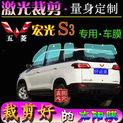 五菱宏光S3面包车太阳膜全车窗防爆防晒隔热膜玻璃贴膜专车专用