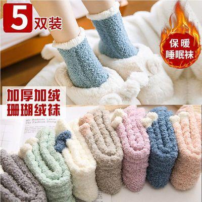 珊瑚绒袜子女冬季加厚加绒保暖睡眠月子棉袜新款中筒睡觉毛绒长袜