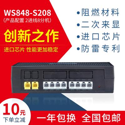 国威时代WS848系列电话交换机程控交换机 S208型 2外线8分机