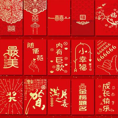 新年个性红包袋包邮结婚高档创意福大吉大利贺字利是封网红包抖音