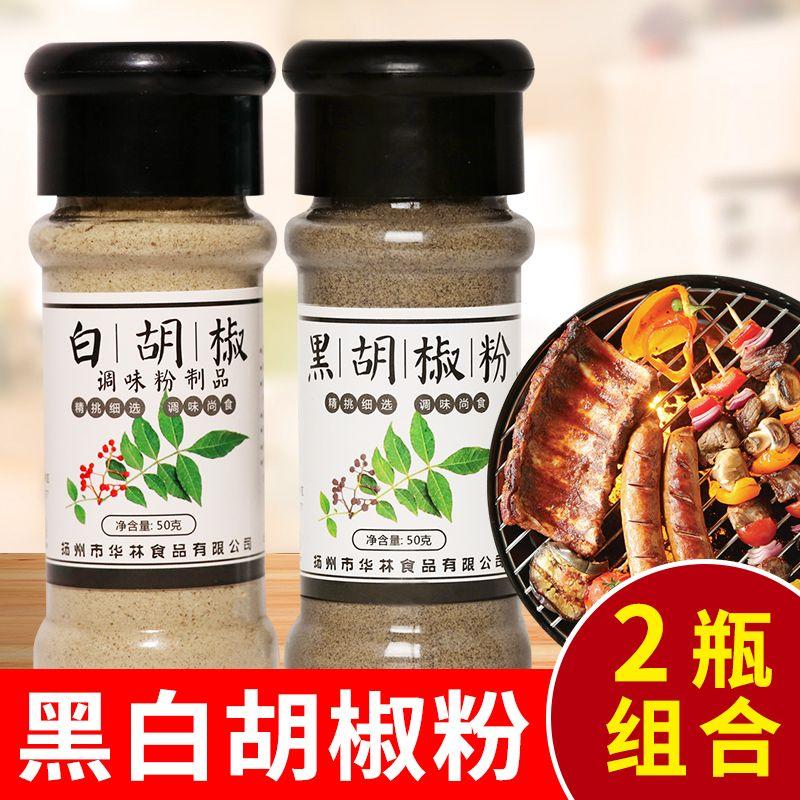 白胡椒粉 黑白胡椒粉调味料组合2瓶装西餐牛排烤肉调料品散料家用