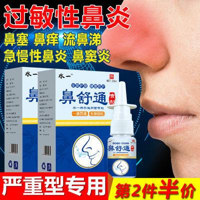 鼻炎喷剂过敏性鼻炎鼻窦炎鼻塞打喷嚏流鼻涕喷儿童成人特效鼻炎药