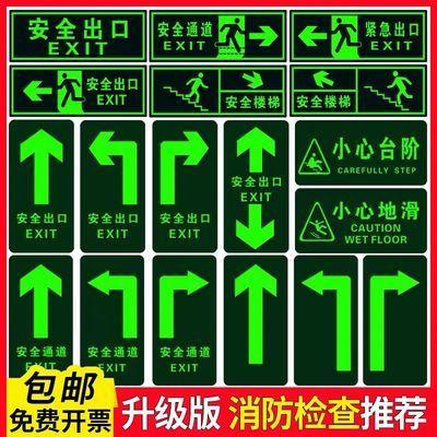 安全出口地贴夜光墙贴荧光自发光小心台阶地滑楼梯通道地标标志牌