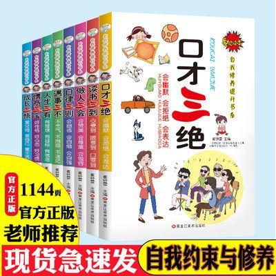 全8册三四五六年级小学生课外书校园励志故事书老师推荐儿童文学