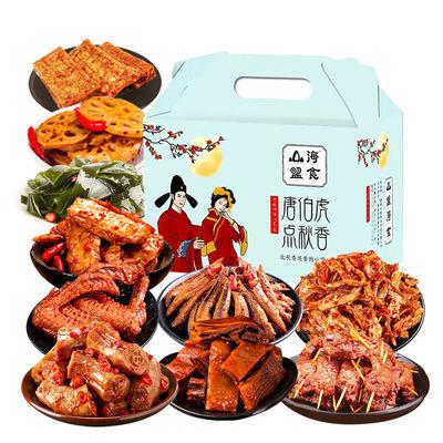 【热卖40包礼盒】零食大礼包组合整箱香辣麻辣零食小吃12-50包